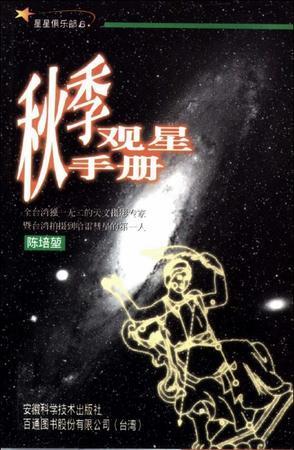 秋季观星手册