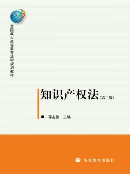 知识产权法(第2版)(成人规划教材)
