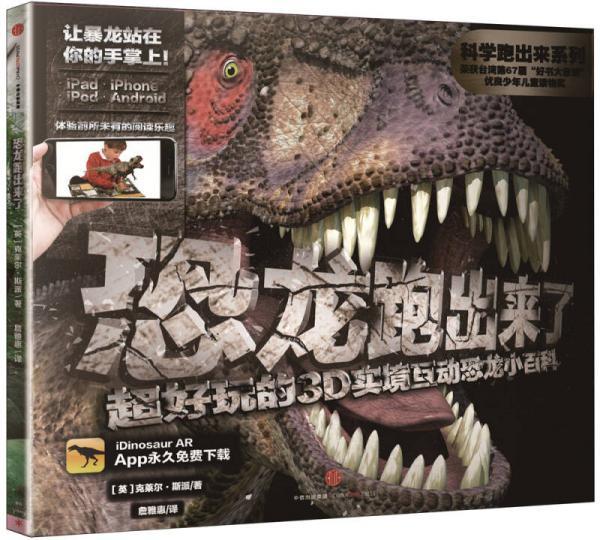 科学跑出来系列 恐龙跑出来了:超好玩的3D实境互动恐龙小百科