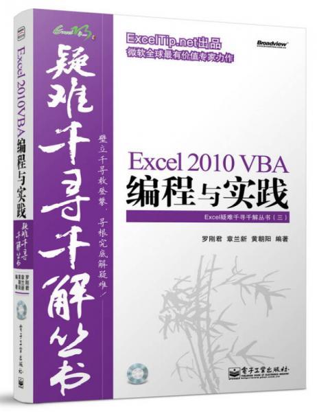 Excel 2010 VBA编程与实践
