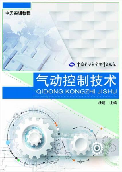 气动控制技术