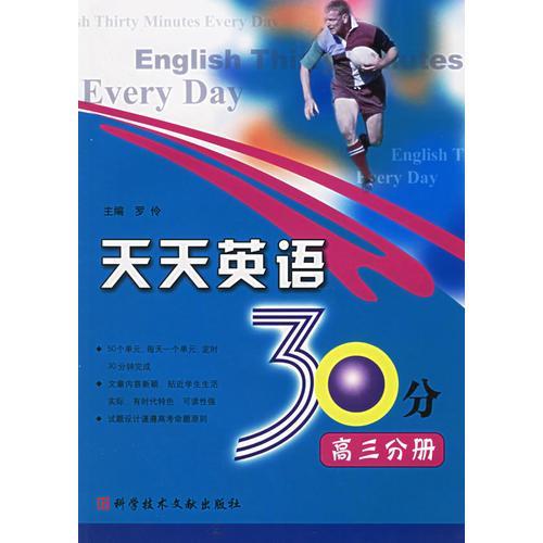 天天英语30分:高三分册