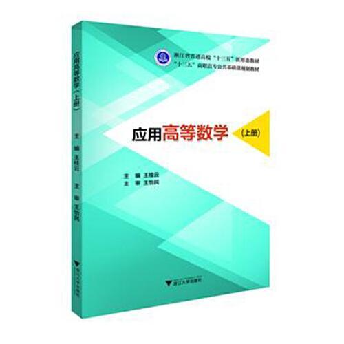 应用高等数学(上册)