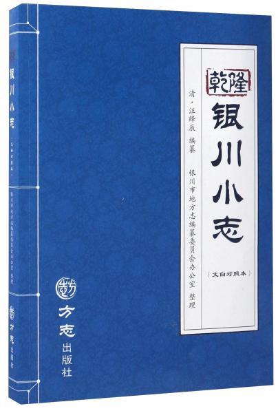 乾隆银川小志(文白对照本附光盘)