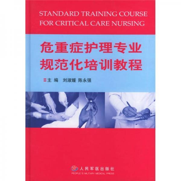 危重症护理专业规范化培训教程