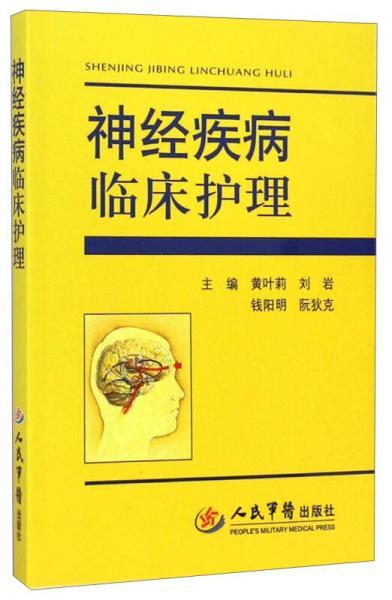 神经疾病临床护理