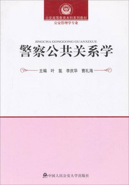 公安高等教育本科系列教材·公安管理学专业:警察公共关系学