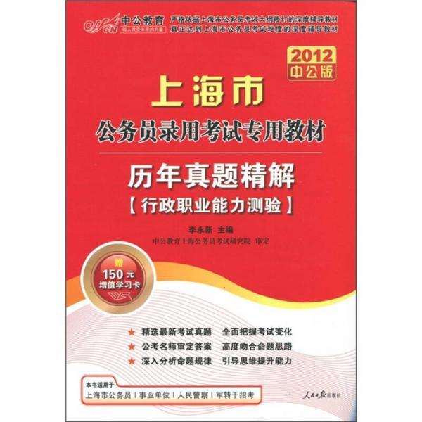 中公教育·2012上海市公务员录用考试专用教材·历年真题精解:行政职业能力测验(中公版)
