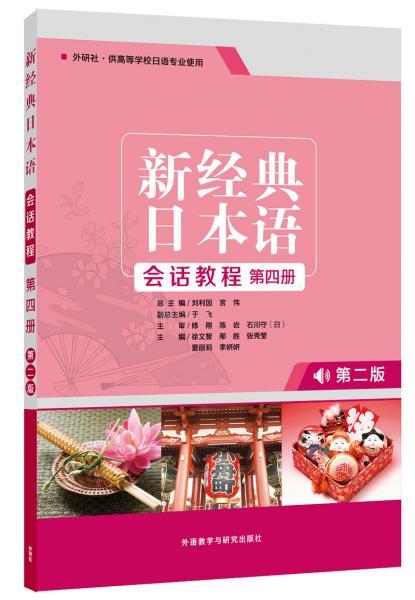 新经典日本语会话教程(第四册)(第二版)