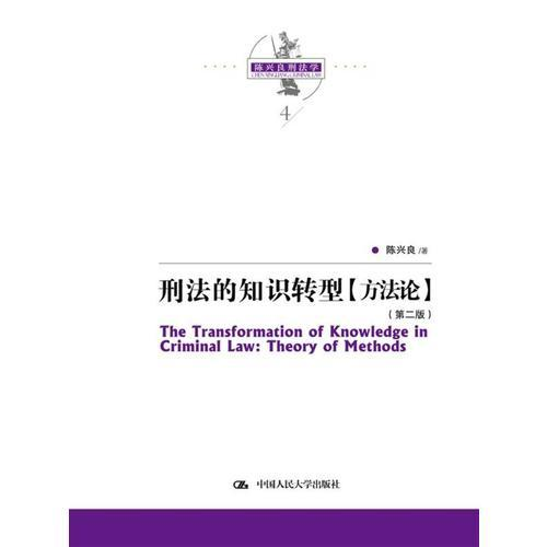 刑法的知识转型【方法论】(第二版)(陈兴良刑法学)