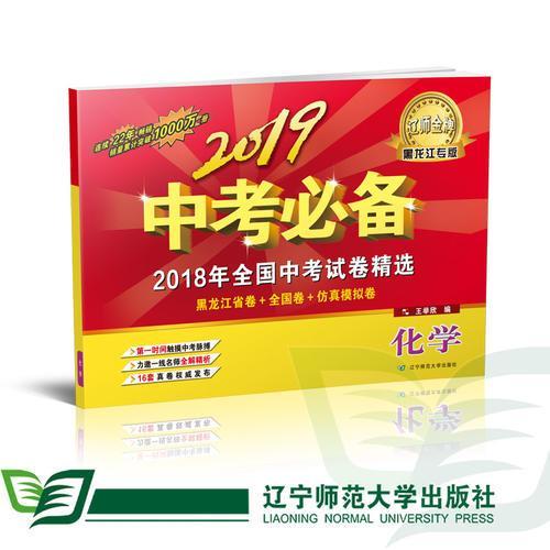 2019中考必备(黑龙江专版)化学