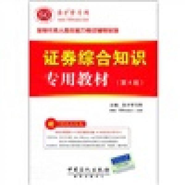 圣才教育:证券综合知识专用教材(第4版)