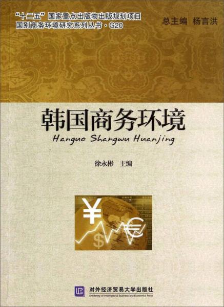 国别商务环境研究系列丛书:韩国商务环境