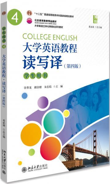大学英语教程(4)(读写译)学生用书(第四版)