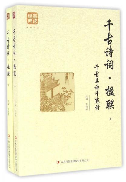 千古诗词·楹联(上下)
