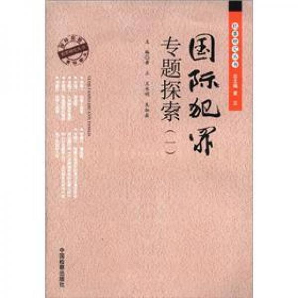 犯罪研究丛书:国际犯罪专题探索(1)