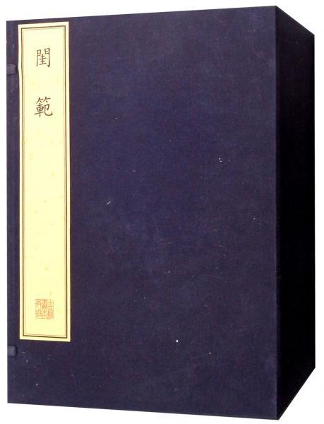 闺范(套装共12册)