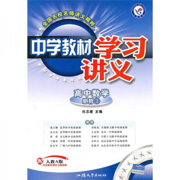 中学教材学习讲义:高中数学(必修3)(配人教A版)
