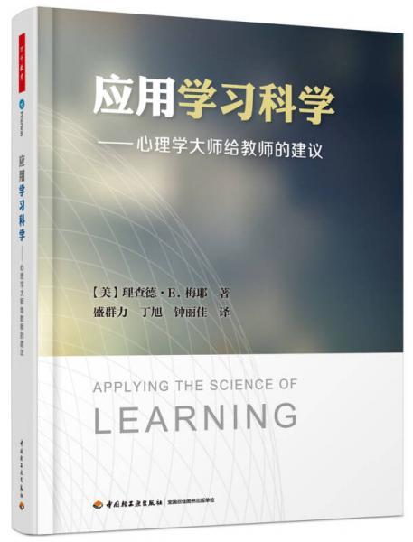 应用学习科学——心理学大师给教师的建议(万千教育)