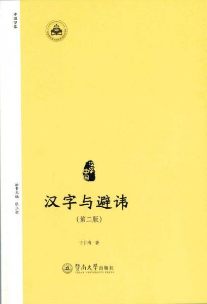 汉字与避讳(第二版)(汉字中国)