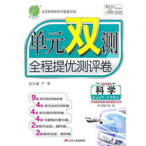 (2015秋)单元双测 七年级科学(上)浙教版