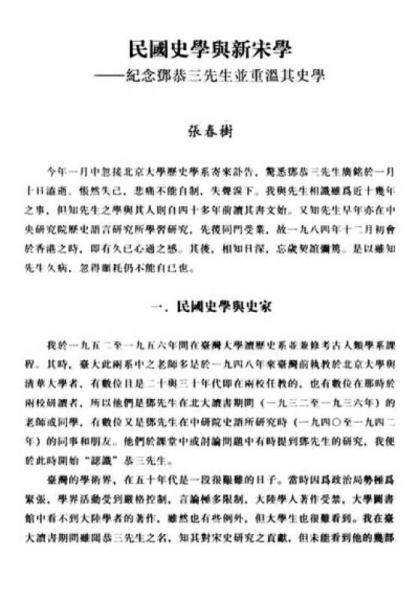 国学研究(第6卷)