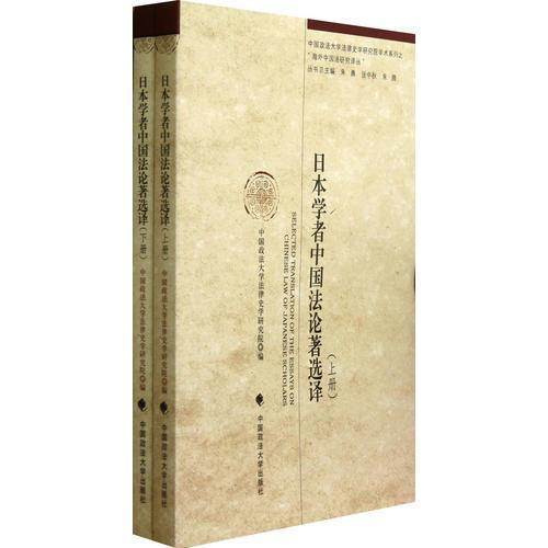日本学者中国法论著选译