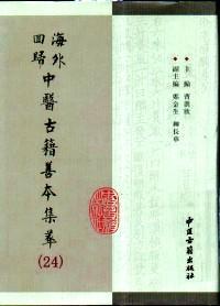 海外回归中医古籍善本集粹 . 1