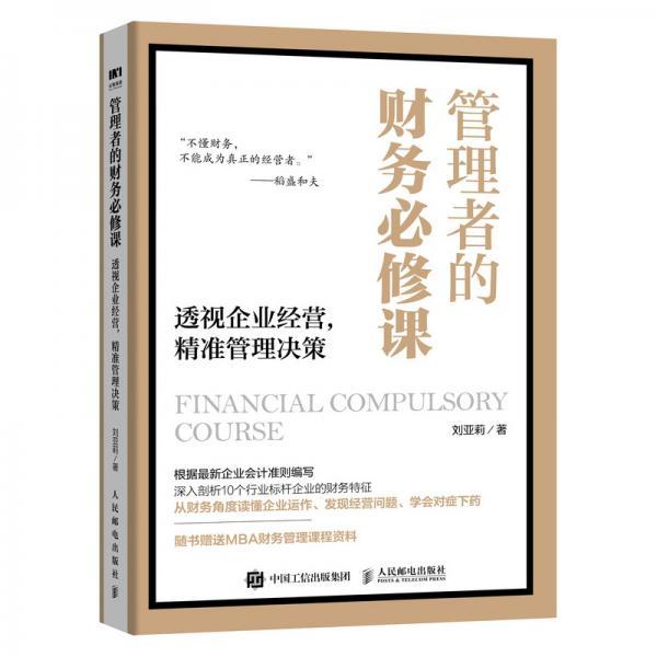 管理者的财务必修课透视企业经营精准管理决策
