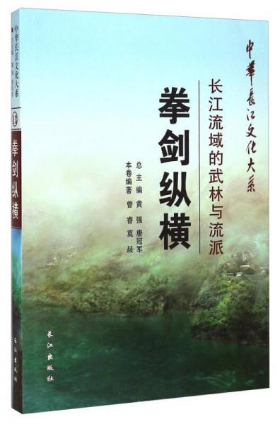 中华长江文化大系·拳剑纵横:长江流域的武林与流派