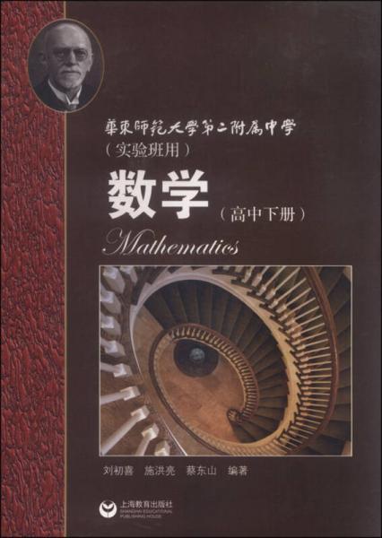 数学(高中下册)华东师范大学第二附属中学(实验班用)
