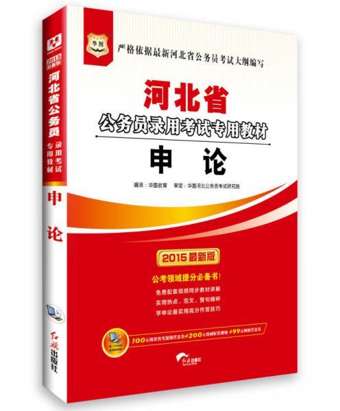 华图·2015河北省公务员录用考试专用教材:申论(最新版)