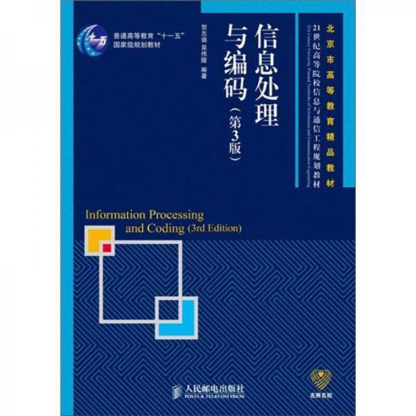 信息处理与编码(第3版)