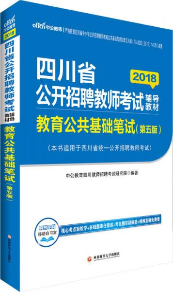 中公版·2018四川省公开招聘教师考试辅导教材:教育公共基础笔试(第5版)