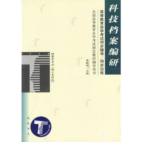 科技档案编研/全国高等教育自学考试指定教材辅导用书
