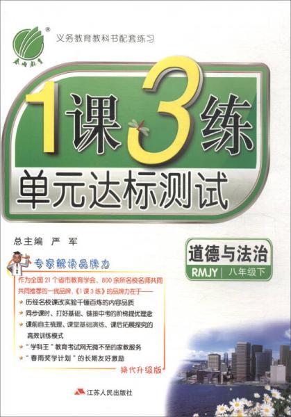 春雨教育·1课3练单元达标测试:八年级道德与法治下(RMJY 换代升级版 2018春)