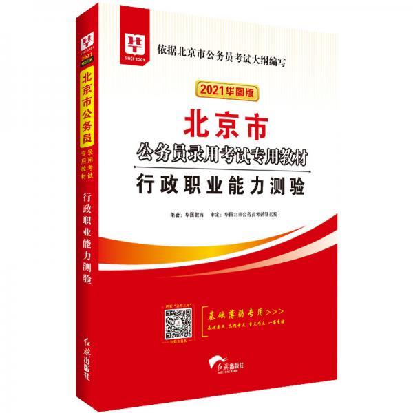 华图教育2021北京市公务员录用考试专用教材:行政职业能力测验