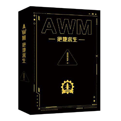 AWM绝地求生(全二册)