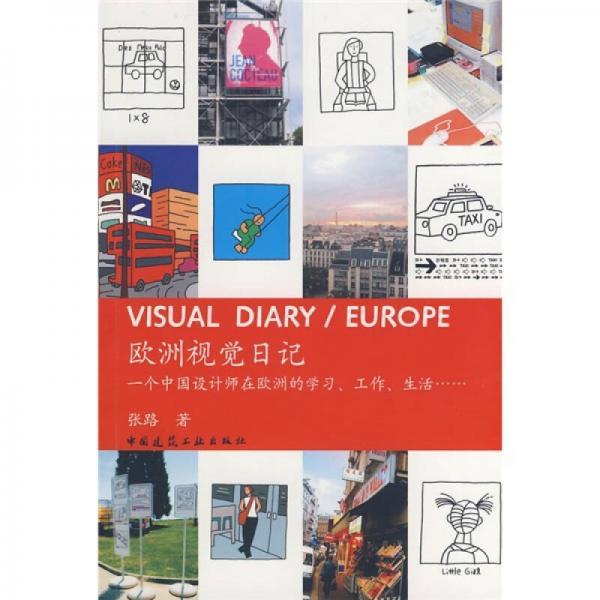 欧洲视觉日记