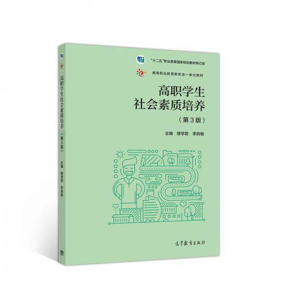 高职学生社会素质培养(第3版)