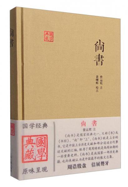 国学典藏:尚书