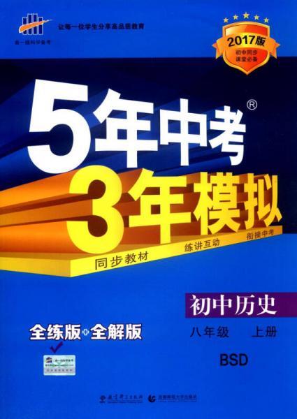 八年级 初中历史 上 BSD(北师大版)5年中考3年模拟(全练版+全解版+答案)(2017)