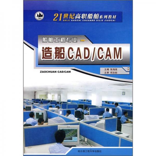 21世纪高职船舶系列教材·船舶工程专业:造船CAD/CAM