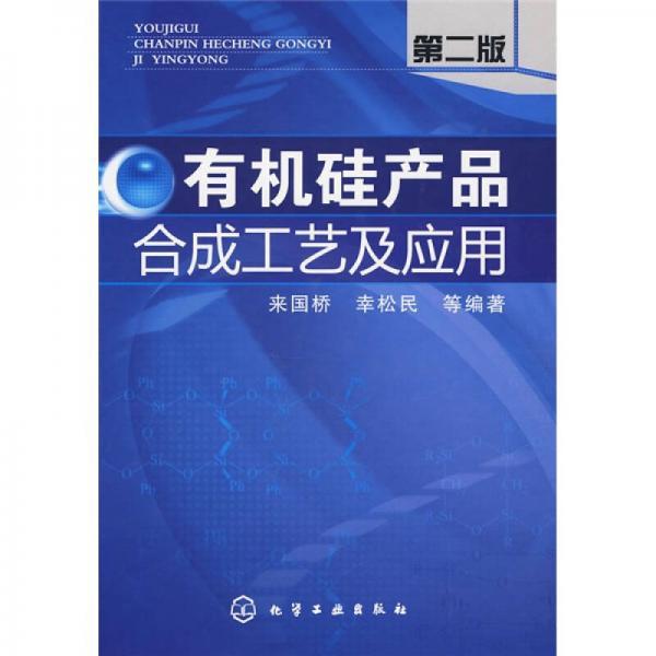 有机硅产品合成工艺及应用(第2版)