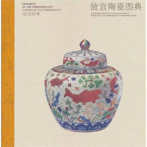 故宫陶瓷图典