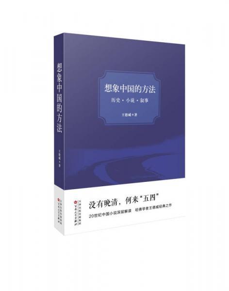 想象中国的方法:历史·小说·叙事