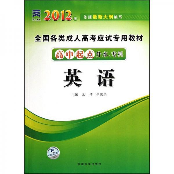 全国各类成人高考应试专用教材(高中起点升本、专科):英语(2012版)
