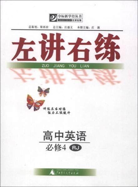 夺标新学径丛书·左讲右练:高中英语(必修4)(RJ)