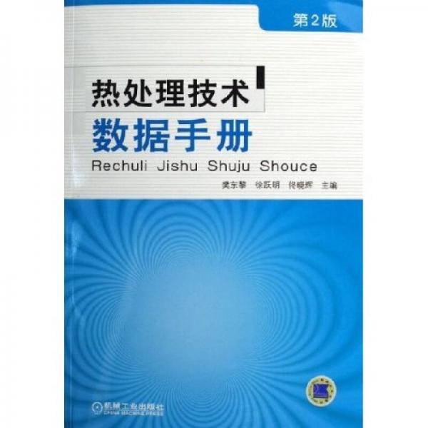热处理技术数据手册(第2版)