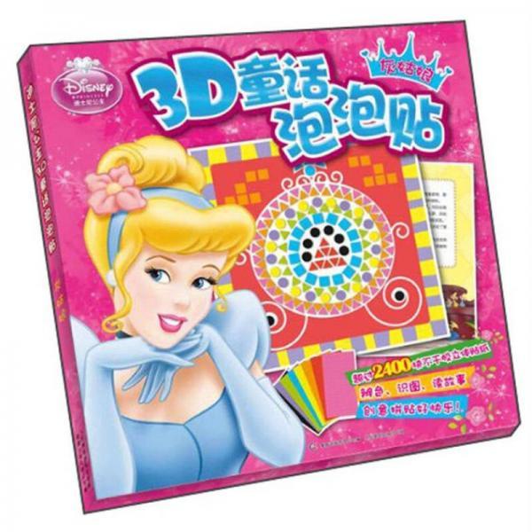 迪士尼公主3D童话泡泡贴:灰姑娘